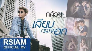 เสียบกลางอก : กล้วย Rsiam [Official MV]