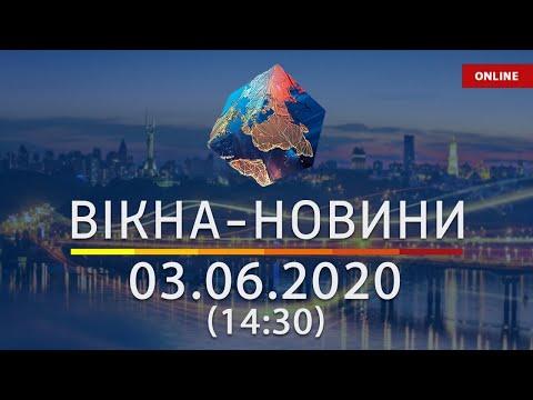 ВІКНА-НОВИНИ. Выпуск новостей от 03.06.2020 (14:30) | Онлайн-трансляция
