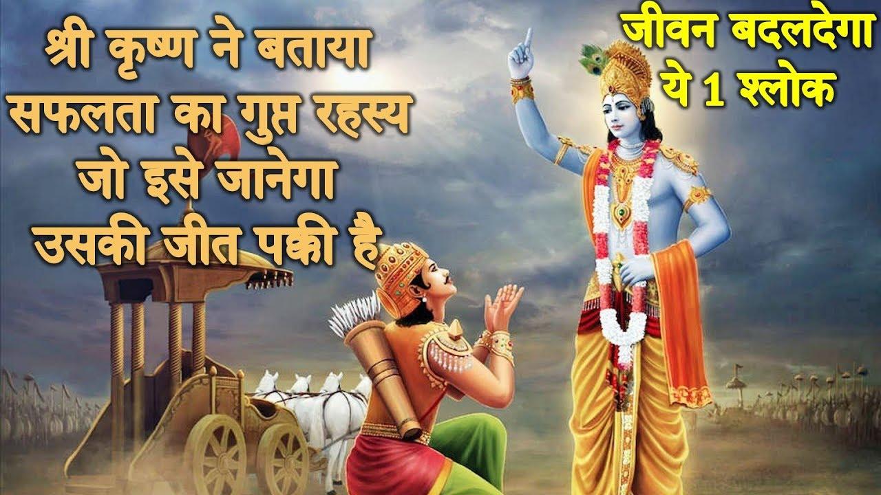 Lord Krishna - The Ultimate Motivational Speaker