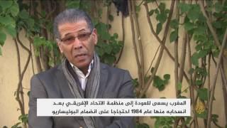 المغرب يسعى للعودة إلى الاتحاد الأفريقي