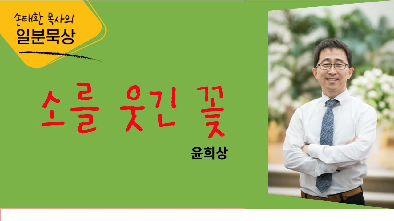 [KCBS 일분묵상] 소를 웃긴 꽃(윤희상) -  손태환 목사 09.23,2021