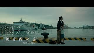 【親愛的房客 Dear Tenant電影主題曲】法蘭Fran_《在夢裏》60秒MV搶先看