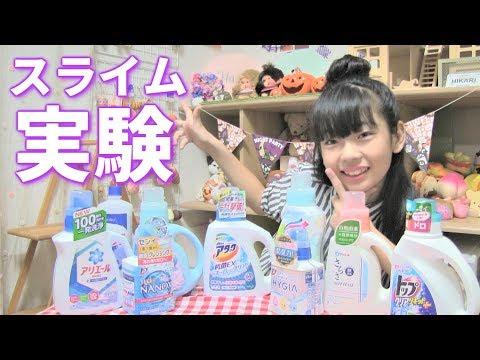 スライム実験どの液体洗剤がスライムになるのか8個で検証