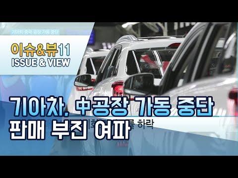 기아차 중국 옌청 1공장 가동 중단 검토…판매 부진 여파 / 머니투데이방송 (뉴스)