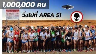 จะเกิดอะไรขึ้นหากคน 1,000,000 คนวิ่งเข้าไปที่แอเรีย51