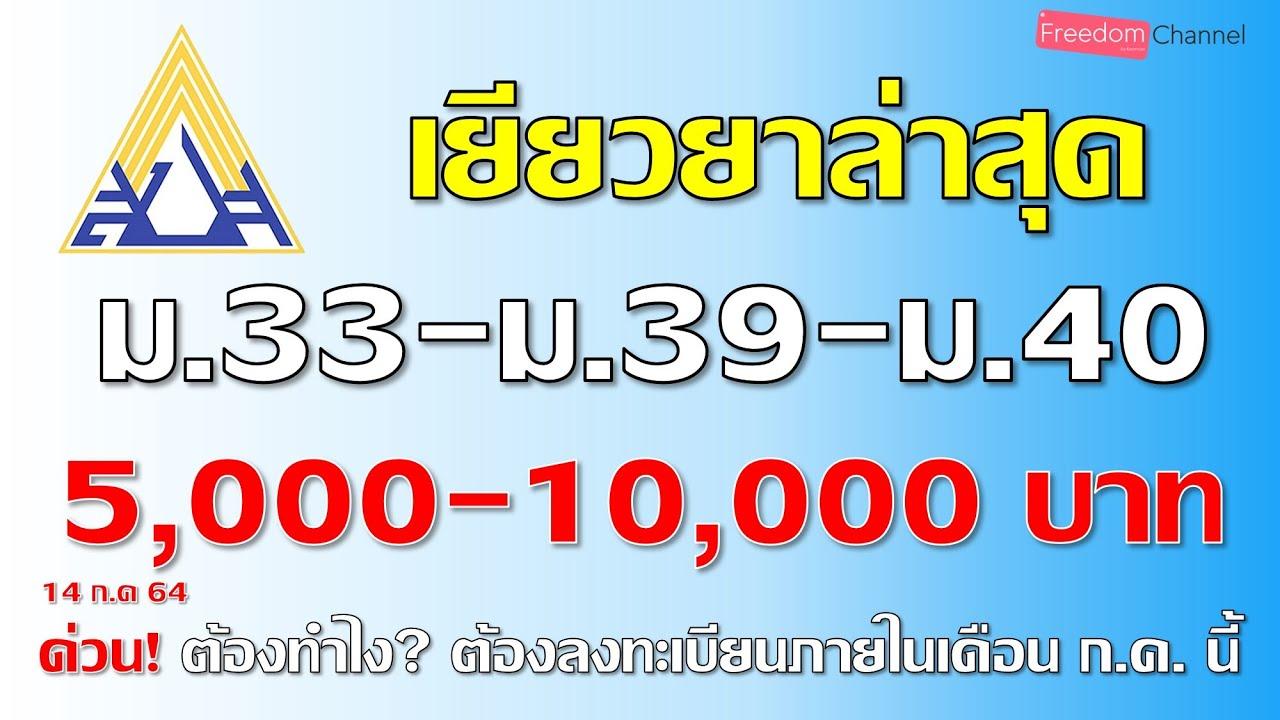 เยียวยาล่าสุด ประกันสังคมจ่าย 5,000-10,000 บาท ให้ ม.33-ม.39 -ม.40 ต้องทำไงถึงได้เงิน?