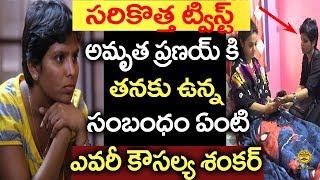 అమృత ప్రణయ్ కి కౌసల్య శంకర్ కు ఉన్న సంబంధం ఏంటో తెలుసా | Media Masters