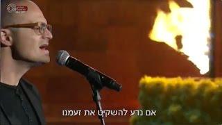 אברהם טל - רקמה אנושית - טקס יום השואה הממלכתי ביד ושם 2015