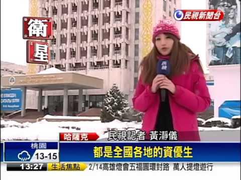 經濟崛起 哈薩克教育首重語言-民視新聞