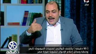 90 دقيقة يكشف كواليس تسريبات النيويورك تايمز وخطة إعلام الاخوان لتشوية صورة مصر