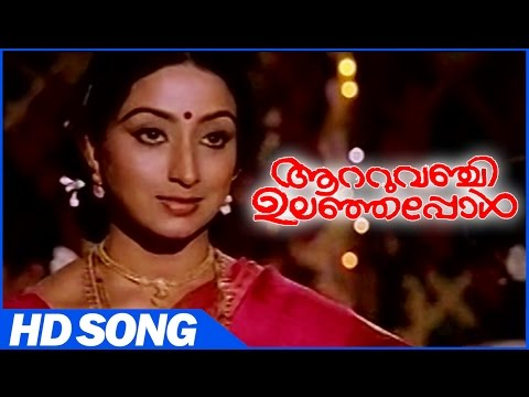 Aattuvanchi Ulanjapol Malayalam Movie | Aaromale Song | Romantic | K.J.Yesudas | Mammootty | Lakshmi
