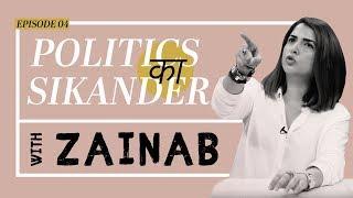 Pehlu Khan, lynchings and UNSC's closed door huddle on Kashmir | Politics Ka Sikander Episode 04