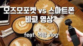 오즈모포켓 vs  스마트폰 영상 비교 (feat.브이로…