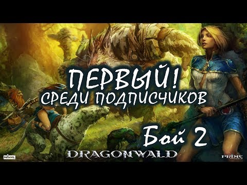 видео: Первый по Драгонвальду! Турнир для сабскрайберов (Бой 2) prime world