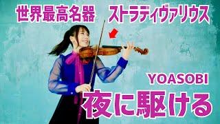"""世界最高名器ストラディヴァリウスで「夜に駆ける」演奏してみた/石川綾子  YOASOBI/""""YORUNI KAKERU"""" on Stradivarius"""