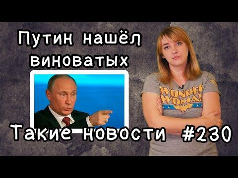 Путин нашёл виноватых. Такие новости №230