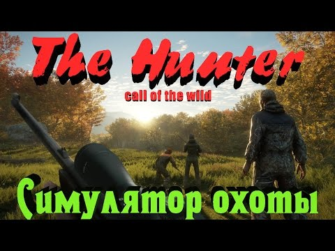 The Hunter Call of the Wild - Лучшая охота