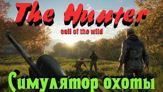 The Hunter Call of the Wild - Лучшая охота