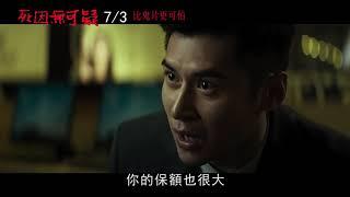 【死因無可疑】7月03(五) 陳家樂ID 比鬼片更可怕