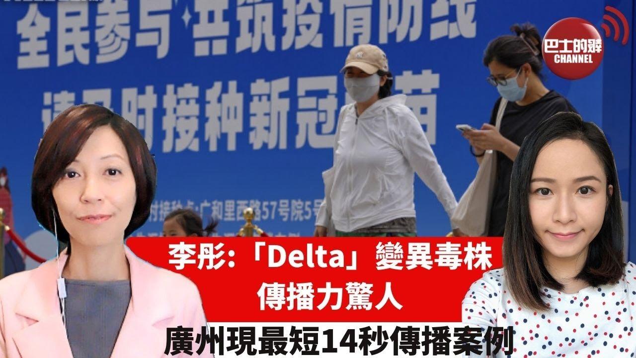 #巴士的報 #每日焦點新聞 #習近平 #神舟十二號 #壹週刊 #蘋果日報 #Appledaily #香港國安法 #唐英傑 #疫情 #防疫 #廣東疫情 #COVID-19 #台灣疫情 #Delta