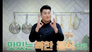 [밥 한번 먹자!] 이원일 셰프도 깜짝 놀란 북한 겨울…