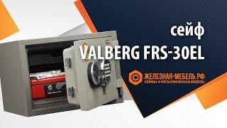 Обзор сейфа Valberg FRS 30EL