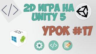 2D Игра на Unity 5 | Урок #17 - Музыка в игре