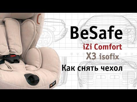 BeSafe IZi Comfort X3 Isofix | как снять чехол | инструкция Автодети
