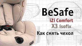 BeSafe iZi Comfort X3 isofix | як зняти чохол | інструкція Автодети