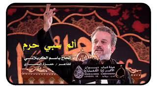 المقطع المحذوف !! لقصيدة الم سبي حرم للحاج باسم الكربلائي