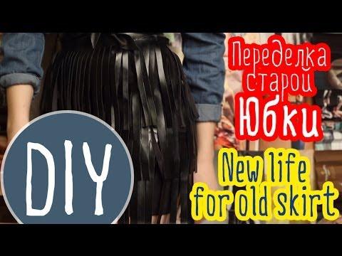 видео: Переделка старой юбки | diy new life for old skirt