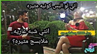 الفنانه جوانا الاصيل اسئله 18+ لقاء جريئ/سبع ارواح مع ساري حسام