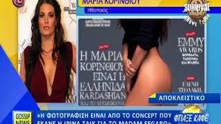 Entertv:Η καυτή της φωτογράφιση...προκάλεσε αντιδράσεις! Η απάντηση της