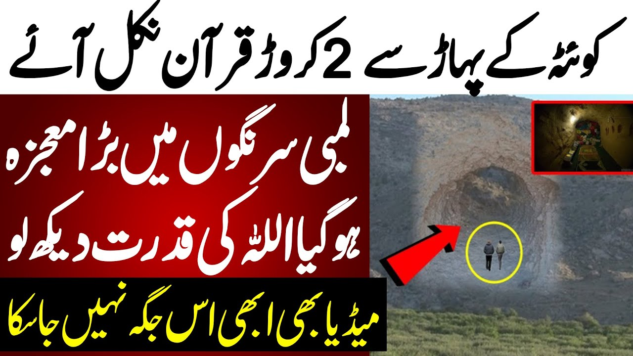 20 Million Qurans are found in a Mountain called Jabl e Quran || Ilm Ki Baat
