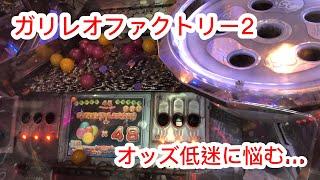 【実践】ガリレオ2 JP50 悲しい結末