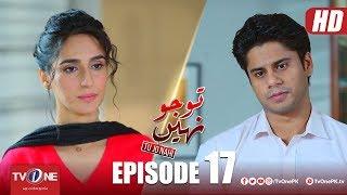 Tu Jo Nahi | Episode 17 | TV One Drama | 11 June 2018