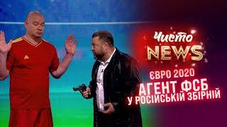 Євро 2020 -  Агент ФСБ у Російській збірній - ЧистоNews 2021
