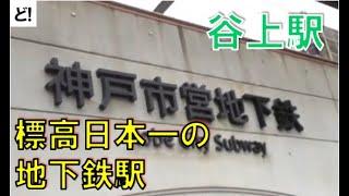 【神戸市営地下鉄】谷上駅 日本一標高が高い地下鉄の駅