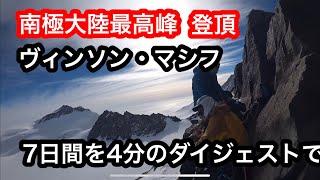 《南極大陸最高峰》ヴィンソンマシフ ビンソンマシフ4,892m登頂までのダイジェスト 7日を4分で 」Vinson / 南極到着➡️入山➡️順応➡️登頂➡️下山まで  エベレストに行ってきます!