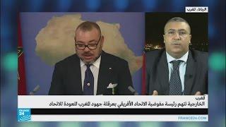 المغرب يتهم رئيسة مفوضية الاتحاد الأفريقي بعرقلة عودته للاتحاد