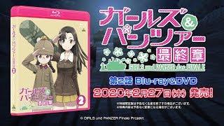 『ガールズ&パンツァー 最終章』第2話 Blu-ray&DVD 2020年2月27日発売告知PV