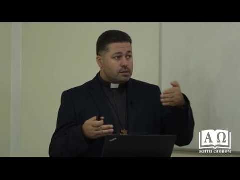 Лекція 3. Основні акценти другої глави Євангелія від Луки (о. Юрій Щурко)