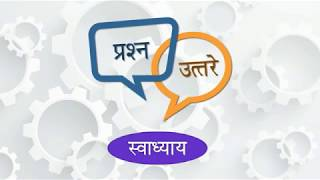 Standard 9, Question & Answers for Civics chapter 01, Marathi Medium, Maharashtra Board