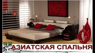 66  Идей Азиатской Спальни, Которые Придают Стиль И Спокойствие