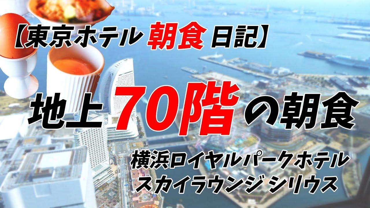 横浜 ロイヤル パーク ホテル シリウス