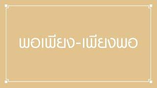 พอเพียง - เพียงพอ : ศร - วิด - โบวี่ | Official MV