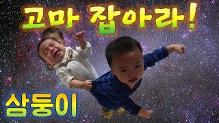 ☝이게머선일이고☝삼둥이형제 아기들 육아성장 일상 웃긴영…
