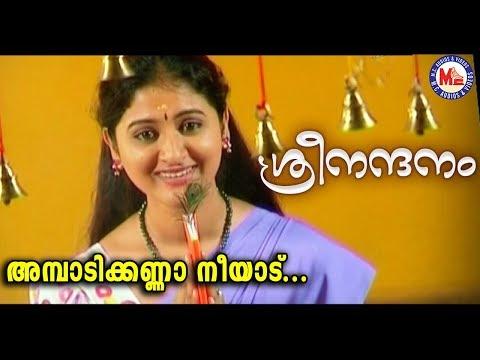 ശ്രീനന്ദനംഅമ്പാടിക്കണ്ണാ നീയാട്ambadi Kanna Neeadusree Nandanamsree Krishna Devotionalvideosongs