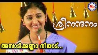 ശ്രീനന്ദനം|അമ്പാടിക്കണ്ണാ നീയാട്|Ambadi Kanna NeeAdu|Sree Nandanam|Sree Krishna DevotionalVideoSongs