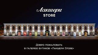 Бутик Лакшери Store Итальянская одежда для мужчин